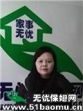 上海浦东金桥小时工_做家务保姆