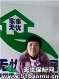 浦东金桥月嫂