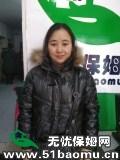 北京东城和平里不住家保姆:小时工_做家务:公司做饭保姆