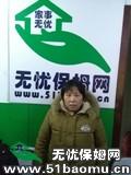 北京昌平立水桥住家保姆_做家务:辅助带孩子:照顾能自理老人保姆