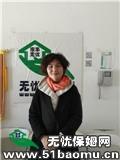 郑东新区兴荣街住家保姆