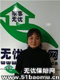 南京秦淮周边住家保姆:月嫂_做家务:全职带孩子保姆