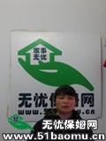 上海浦东三林小时工_做家务:公司做饭保姆
