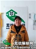 郑州郑东新区住家保姆_做家务:辅助带孩子:全职带孩子保姆