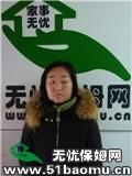 北京朝阳垡头不住家保姆_做家务保姆
