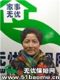 上海黄浦住家保姆_做家务:辅助带孩子:照顾半自理老人:照顾不能自理老人:照顾病人:公司做饭保姆