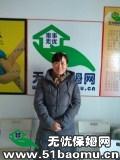 北京顺义城区不住家保姆_做家务:辅助带孩子保姆