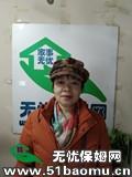 天津南开兴南街住家保姆_做家务:照顾不能自理老人保姆