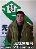 北京大兴住家保姆_照顾半自理老人:照顾不能自理老人保姆