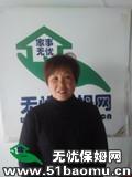北京朝阳十里堡住家保姆_做家务:辅助带孩子保姆
