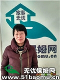 北京朝阳亚运村住家保姆_做家务:辅助带孩子保姆