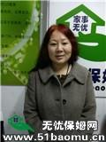北京朝阳垡头住家保姆_做家务:照顾能自理老人:照顾半自理老人:照顾病人保姆