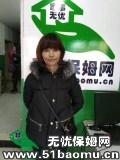 北京东城和平里住家保姆_做家务:辅助带孩子:照顾半自理老人:照顾病人:公司做饭保姆