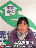 上海闵行莘庄小时工_做家务:辅助带孩子保姆