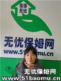 北京朝阳水碓子住家保姆_做家务:辅助带孩子:照顾能自理老人保姆