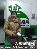北京东城和平里住家保姆_做家务:辅助带孩子:公司做饭保姆