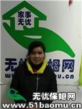 上海普陀李子园小时工_做家务:辅助带孩子保姆