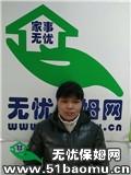 上海普陀万里城小时工_做家务:辅助带孩子保姆