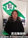 北京西城西直门住家保姆_做家务:照顾能自理老人:照顾半自理老人保姆