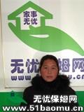 北京通州住家保姆:育儿嫂_做家务:全职带孩子保姆