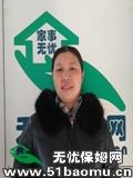 北京昌平回龙观不住家保姆_做家务:辅助带孩子保姆