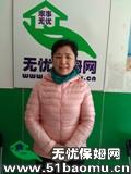 北京崇文广渠门不住家保姆_做家务:辅助带孩子保姆