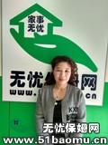 北京石景山鲁谷住家保姆_做家务:辅助带孩子:照顾能自理老人:照顾半自理老人保姆