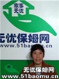 北京朝阳望京住家保姆_做家务:辅助带孩子:照顾能自理老人保姆