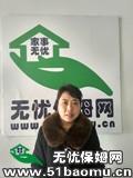 青岛崂山大拇指广场不住家保姆_做家务:辅助带孩子保姆