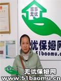 重庆九龙坡石桥铺不住家保姆_做家务:公司做饭保姆