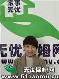 郑州周边巩义住家保姆:育儿嫂