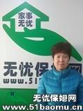 北京朝阳立水桥住家保姆_做家务:辅助带孩子:照顾能自理老人保姆