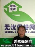 北京通州北关不住家保姆_做家务:辅助带孩子保姆