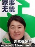 上海长宁中山公园不住家保姆:小时工_做家务:辅助带孩子保姆