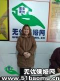 顺义城区住家保姆:月嫂:育儿嫂