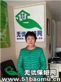 北京海淀住家保姆_做家务:辅助带孩子:照顾能自理老人:照顾半自理老人保姆