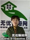 北京朝阳垡头不住家保姆:小时工_做家务:辅助带孩子保姆