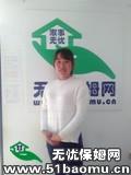 城阳汽车北站不住家保姆:月嫂:育儿嫂
