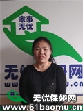 北京昌平县城住家保姆_做家务:辅助带孩子保姆