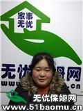 北京朝阳垡头住家保姆_做家务:照顾半自理老人保姆