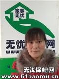 北京丰台西客站不住家保姆:小时工_做家务保姆