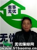 上海长宁中山公园不住家保姆:小时工_做家务:公司做饭保姆