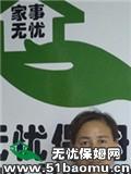 北京海淀苏州街住家保姆_做家务保姆
