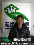 上海杨浦控江路住家保姆_做家务:辅助带孩子:照顾能自理老人保姆
