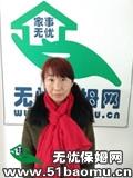 北京昌平回龙观不住家保姆:小时工_做家务保姆