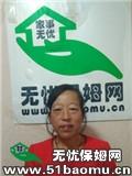 重庆渝北汽博中心住家保姆_做家务:辅助带孩子:照顾能自理老人保姆