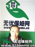 北京朝阳水碓子住家保姆_做家务:辅助带孩子保姆