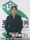 东莞东城世博广场住家保姆_做家务:辅助带孩子保姆