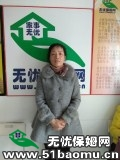 北京顺义城区住家保姆_做家务:辅助带孩子保姆