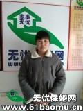 北京顺义城区住家保姆:不住家保姆_做家务:辅助带孩子保姆